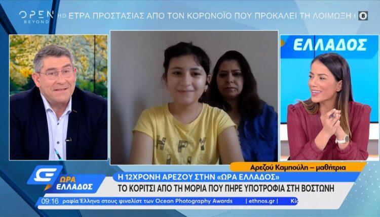 12χρονη Αρεζού: Το κορίτσι από τη Μόρια που πήρε υποτροφία στη Βοστώνη (VIDEO)