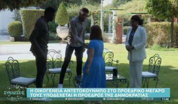 Στο Προεδρικό Μέγαρο η οικογένεια Αντετοκούνμπο (VIDEO)