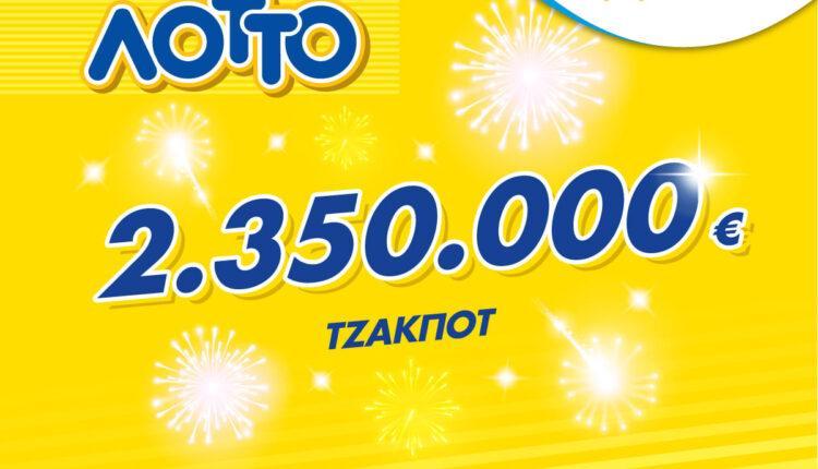 Το τζακ ποτ της χρονιάς στο ΛΟΤΤΟ με 2.350.000 ευρώ – Κατάθεση δελτίων στα καταστήματα ΟΠΑΠ έως τις 21:30 απόψε