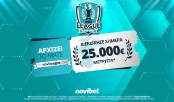 Novileague: Διεκδίκησε σήμερα 25.000€ δωρεάν