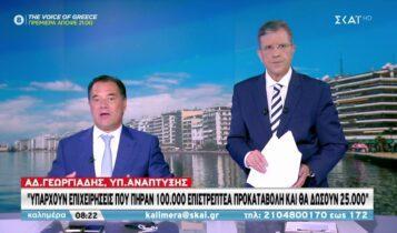 Γεωργιάδης: «Διεκδικούμε πακέτο από την Ευρώπη για να αντιμετωπίσουμε την ακρίβεια» (VIDEO)