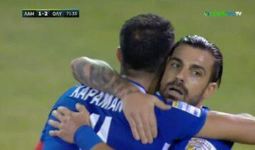 Λαμία-Ολυμπιακός: Μείωσε σε 1-2 ο Καραμάνος (VIDEO)