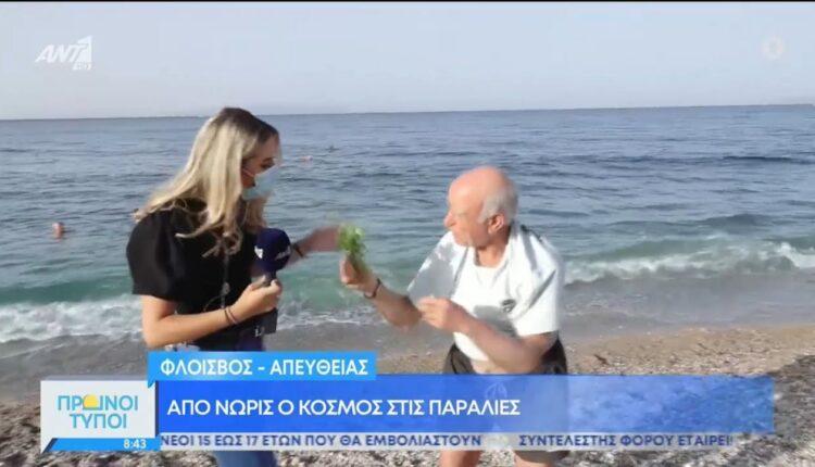 Hλικιωμένος έδωσε λουλούδι σε δημοσιογράφο του ΑΝΤ1 που έκανε ρεπορτάζ στην παραλία (VIDEO)