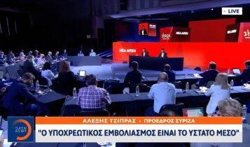 Αλέξης Τσίπρας: «Ο υποχρεωτικός εμβολιασμός είναι το τελευταίο στάδιο» (VIDEO)