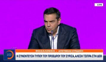 Αλέξης Τσίπρας: «Είναι απολύτως προφανές ότι ο κ. Μητσοτάκης έχει γραμμάτια να ξεπληρώσει» (VIDEO)