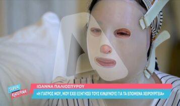 Ιωάννα Παλιοσπύρου: «Είναι το ίδιο σα να έχεις πεθάνει – Με τρομάζει ο συνεργός» (VIDEO)