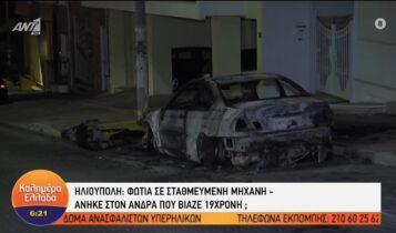 Ηλιούπολη: Εμπρηστική επίθεση έξω από πολυκατοικία (VIDEO)