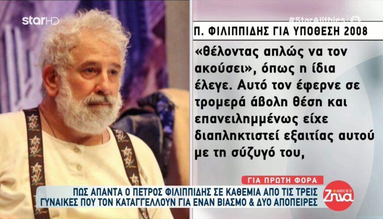 Πώς απαντά ο Πέτρος Φιλιππίδης σε καθεμία από τις τρεις γυναίκες που τον καταγγέλλουν (VIDEO)