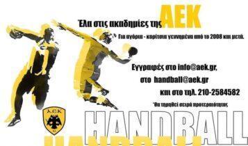 ΑΕΚ: Οι ακαδημίες χάντμπολ ξεκίνησαν και σε περιμένουν!