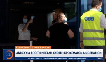 Κορωνοϊός: Συναγερμός στην Θεσσαλονίκη -Μεγάλη αύξηση κρουσμάτων και νοσηλειών (VIDEO)