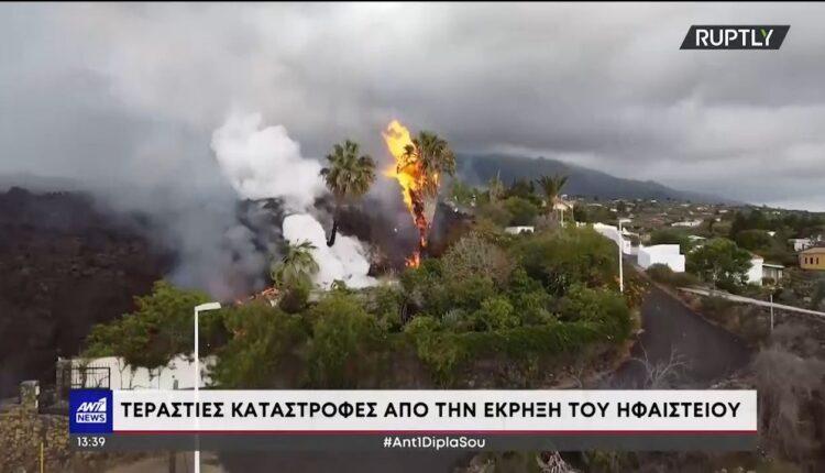 Λας Πάλμας: Η λάβα του ηφαιστείου... καταπίνει σπίτια (VIDEO)