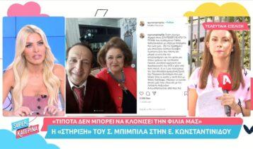 Ο Μπιμπίλας στηρίζει την Ελ. Κωνσταντινίδου: «Τίποτα δεν κλονίζει τη φιλία μας!» (VIDEO)