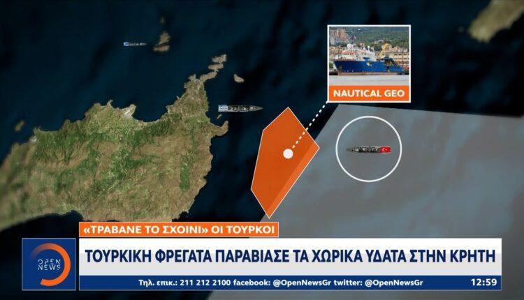 Τουρκική φρεγάτα παραβίασε τα χωρικά ύδατα στην Κρήτη (VIDEO)