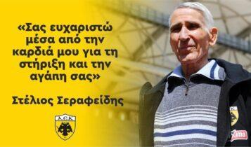 Το συγκλονιστικό μήνυμα Σεραφείδη: «Αδέρφια ΑΕΚτζήδες, μου δώσατε λίγη ζωή και είμαι καλύτερα» (VIDEO)