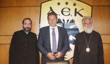 ΑΕΚ: Ο Μητροπολίτης Αθηναγόρας στον Αγιασμό αύριο