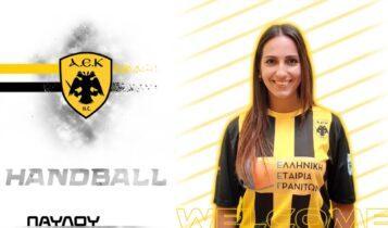 ΑΕΚ: Ενισχύεται η γυναικεία ομάδα χάντμπολ-Ανακοινώθηκε και η Μαρία Παύλου!