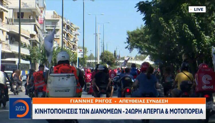 Efood: Κινητοποιήσεις των διανομέων-24ωρη απεργία και μοτοπορεία (VIDEO)