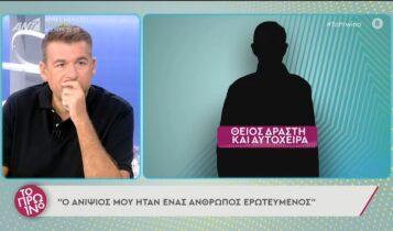 Εγκλημα στη Ρόδο: Εξαλλη η Σκορδά με ατάκα θείου του γυναικοκτόνου: «Δεν είστε όλες άγγελοι» (VIDEO)