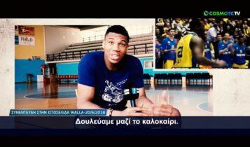 Αποθέωσε Αντετοκούνμπο ο Σχορτσιανίτης: «Το παρελθόν, το παρόν και το μέλλον του ελληνικού μπάσκετ»