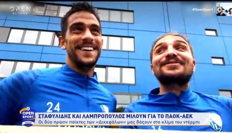 Σταφυλίδης και Λαμπρόπουλος μιλούν για το ΠΑΟΚ-ΑΕΚ (VIDEO)