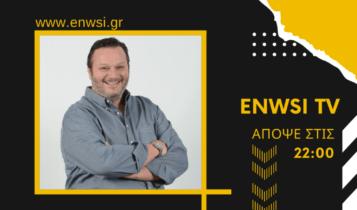 ENWSI TV: ΤΩΡΑ LIVE το AEK after με Καζαντζόγλου-Τσίλη-Τσίμπο και Κοπιτσή (VIDEO)
