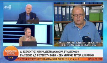 Τσελέντης: «Εγκληματικές οι προβλέψεις για 6,5 Ρίχτερ στη Θήβα» (VIDEO)