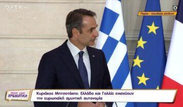 Μητσοτάκης - Μακρόν: «Θέλουμε να ενισχύσουμε την εδαφική ακεραιότητα και των δύο χωρών» (VIDEO)