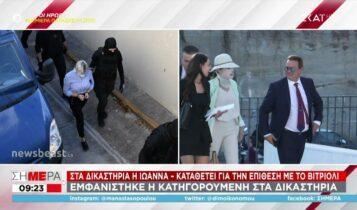 Επίθεση με βιτριόλι: Έφτασε στα δικαστήρια η Ιωάννα-Εμφανίστηκε και η κατηγορούμενη (VIDEO)
