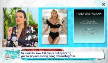 Το «κασέ» των Ελλήνων celebrities για τις δημοσιεύσεις στους στο Instagram (VIDEO)