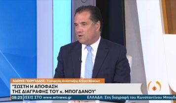 Γεωργιάδης: «Σωστή η απόφαση διαγραφής του κ. Μπογδάνου» (VIDEO)