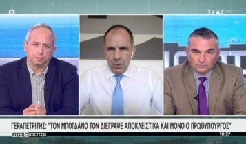 Γεραπετρίτης: «Τον Μπογδάνο τον διέγραψε αποκλειστικά και μόνο ο Πρωθυπουργός»