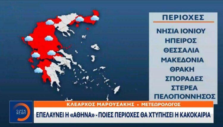 Ποιες περιοχές θα χτυπήσει η κακοκαιρία «Αθηνά» (VIDEO)