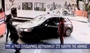 Αγριος ξυλοδαρμός αστυνομικού στο κέντρο της Αθήνας (VIDEO)