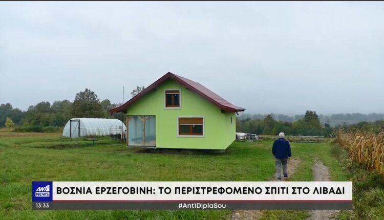 Eφτιαξε περιστρεφόμενο σπίτι για να γλιτώσει την... γκρίνια της γυναίκας του (VIDEO)
