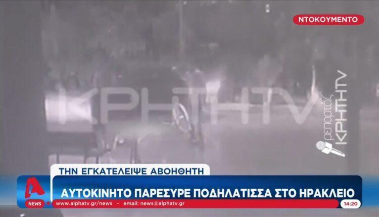 Κρήτη: Αυτοκίνητο παρέσυρε ποδηλάτισσα στο Ηράκλειο και την εγκατέλειψε αβοήθητη (VIDEO)
