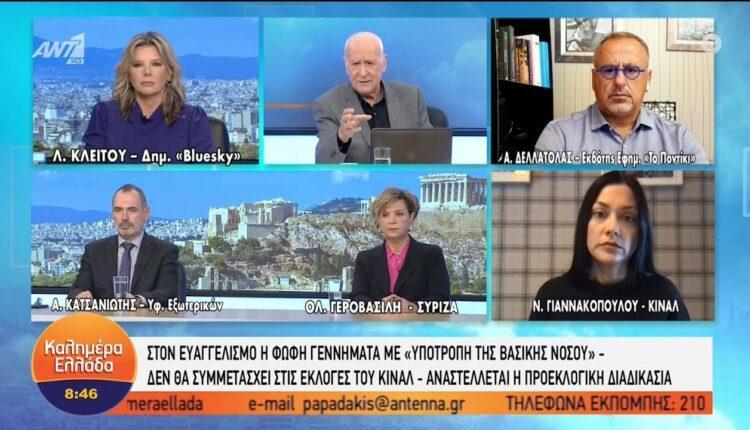 Οι πολιτικοί στο πλευρό της Φώφης Γεννηματά (VIDEO)