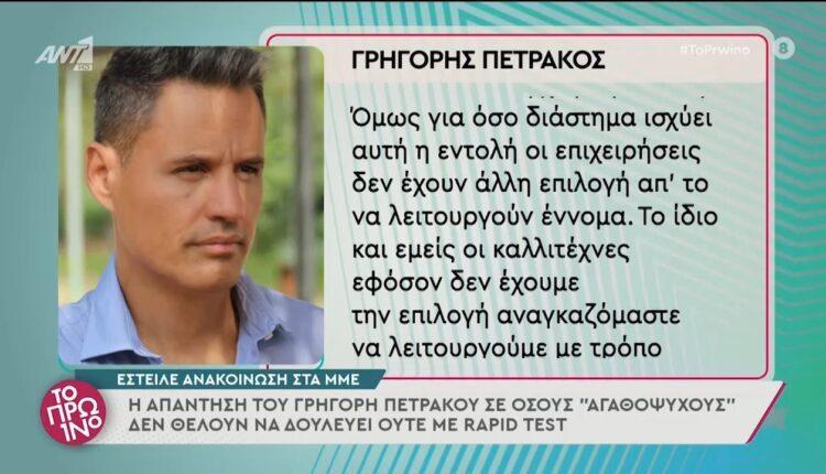 Ανακοίνωση στα ΜΜΕ έστειλε ο Γρ. Πετράκος (VIDEO)