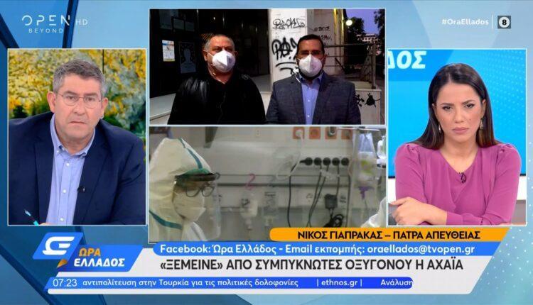Διευθυντής ΕΣΥ Πατρών: «Ξέμεινε» από συμπυκνωτές οξυγόνου η Αχαΐα (VIDEO)