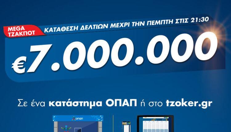 Mega τζακποτ στο ΤΖΟΚΕΡ: 7 εκατ. ευρώ σε καταστήματα ΟΠΑΠ και tzoker.gr – Κατάθεση δελτίων έως τις 21:30 και δώρα για τους διαδικτυακούς παίκτες