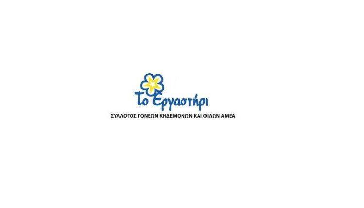 ΚΑΕ ΑΕΚ: Συνεργασία με «ΤO ΕΡΓΑΣΤΗΡΙ»