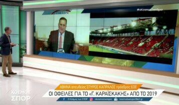 Καπράλος για το «Γ. Καραϊσκάκης»: «Δεν έχει πάρει τίποτα η ΕΟΕ από την συμφωνία-Περιμένουμε ποσοστό από τις εισπράξεις» (VIDEO)