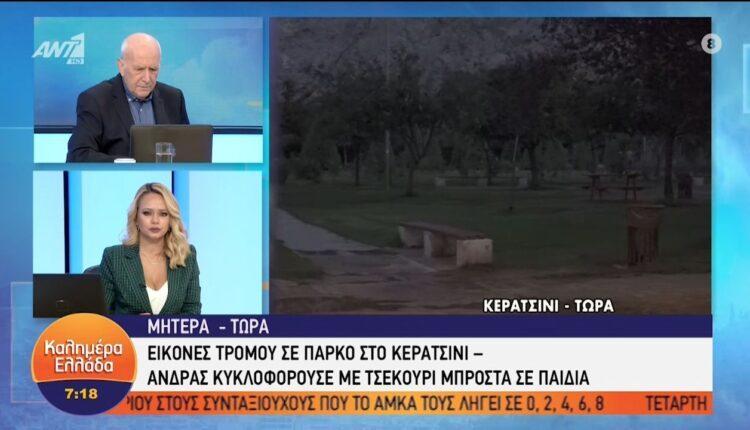 Κερατσίνι: Aνδρας κυνηγούσε με τσεκούρι τον αδελφό του! (VIDEO)
