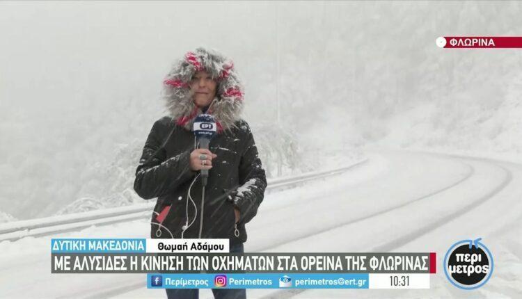 Κακοκαιρία «Μπάλλος»: Xιόνια στη Φλώρινα (VIDEO)