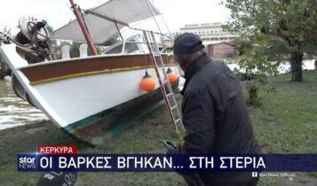 Κέρκυρα: Οι βάρκες βγήκαν... στη στεριά (VIDEO)