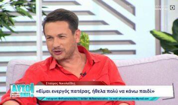 Σταύρος Νικολαΐδης: «Ολα τα μωρά που χάσαμε έχουν ενσωματωθεί στον γιο μας» (VIDEO)