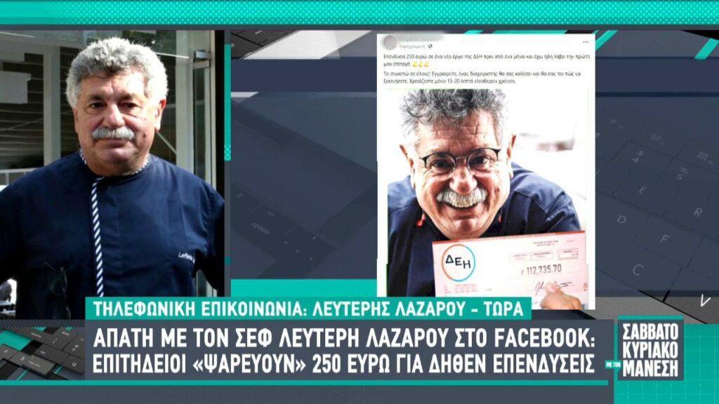 Απάτη με τον σεφ Λαζάρου στο Facebook: Επιτήδειοι «ψαρεύουν» 250 ευρώ για δήθεν επενδύσεις (VIDEO)