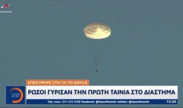 Επέστρεψε στη Γη το Soyuz-Ρώσοι γύρισαν την πρώτη ταινία στο διάστημα (VIDEO)