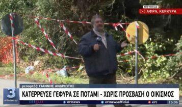 Κέρκυρα: Κατέρρευσε γέφυρα σε ποτάμι-Χωρίς πρόσβαση ο οικισμός (VIDEO)