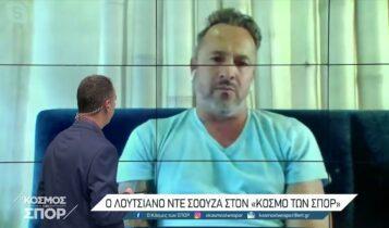 Λουτσιάνο για Γιαννίκη: «Ο Θεός βοηθά αυτούς που δουλεύουν -Μπορεί να οδηγήσει την ΑΕΚ σε καλό δρόμο» (VIDEO)
