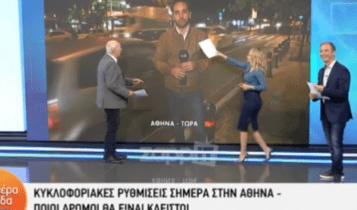 Επικό σαρδάμ στο «Καλημέρα Ελλάδα» με την οδό Αρχιμήδου (VIDEO)